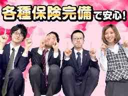 株式会社ホットスタッフ豊田