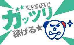 株式会社ホットスタッフ滋賀
