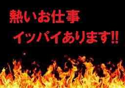 株式会社ホットスタッフ大垣