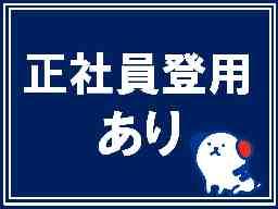 株式会社ホットスタッフ奈良