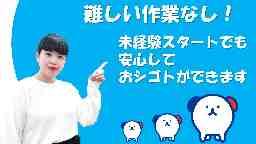 株式会社ホットスタッフ藤枝