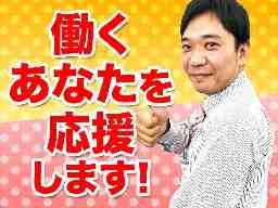株式会社ホットスタッフ高松