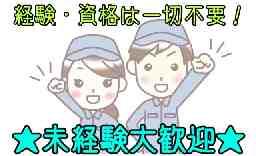 株式会社ホットスタッフ和歌山