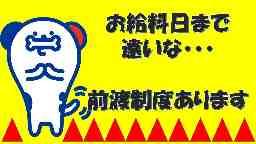 株式会社ホットスタッフ北九州