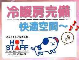 株式会社ホットスタッフ神戸