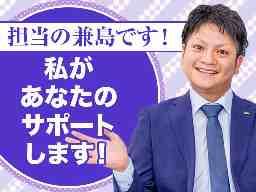 株式会社ホットスタッフ半田