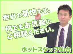 株式会社ホットスタッフ仙台