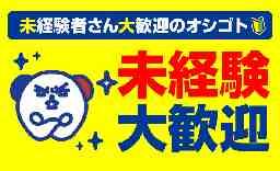 株式会社ホットスタッフ東京