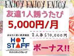 株式会社ホットスタッフ加古川