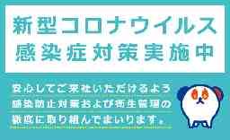 株式会社ホットスタッフ南大阪