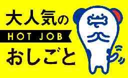 株式会社ホットスタッフ熊本