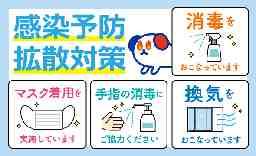 株式会社ホットスタッフ松山