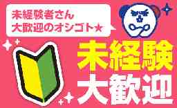 株式会社ホットスタッフ仙台北