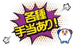 株式会社ホットスタッフ稲沢