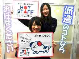 株式会社ホットスタッフ浜松
