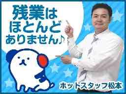 株式会社ホットスタッフ松本