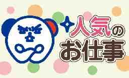株式会社ホットスタッフ飯塚