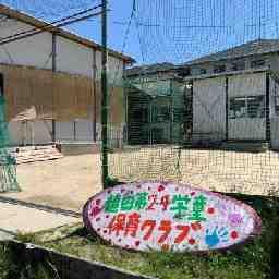 植田第3学童保育クラブ