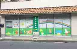 株式会社宮田トラフィック きずな保育園(小規模保育)