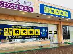南砺石油株式会社 個別指導明光義塾 5教室