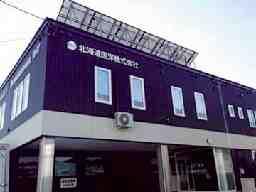北海道国洋株式会社