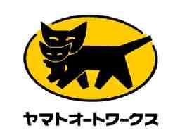 ヤマトオートワークス株式会社 三重営業所