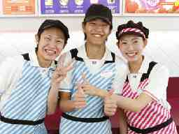 サーティワンアイスクリーム イオンモール京都桂川店