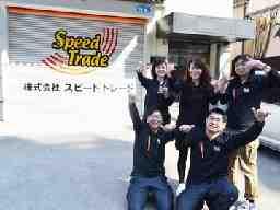 株式会社スピードトレード