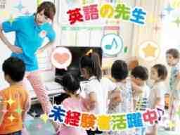 イッティージャパンイースト株式会社 長野支社 ペッピーキッズクラブ 松本宮田教室