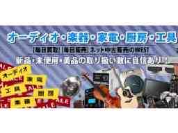 ・リユース品流通卸売 WEST 有田本店