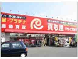 リサイクルマート 志免店