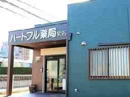 ハートフル薬局 紫店