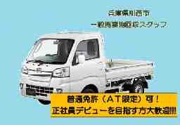 兵庫ドライバー求人センター株式会社