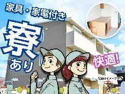 株式会社イカイ九州