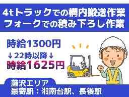 株式会社イカイプロダクト