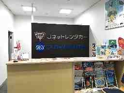Jネットレンタカー・スカイレンタカー 高知店