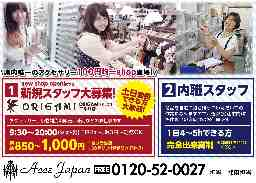 (株)Accejapan(アクセジャパン)