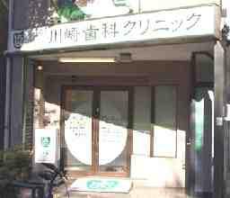 川崎歯科クリニック