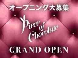 piece of chocolate広島