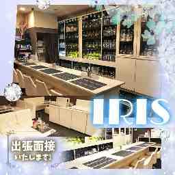 IRIS(アイリス)