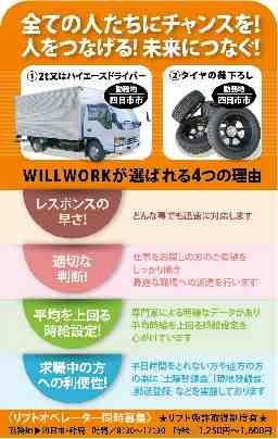 株式会社 WILLWORK
