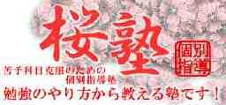 桜塾 桜修館ノア 中学受験ノア 都立大学教室