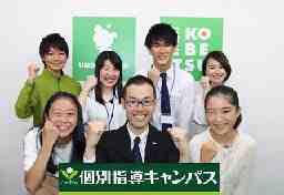 個別指導キャンパス 奈良桜井校