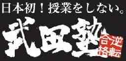 武田塾 王寺校