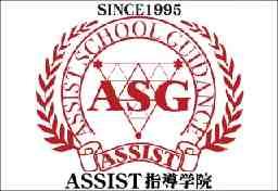 ASSIST指導学院 松戸中和倉校