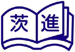 株式会社茨進(市進教育グループ) 土浦桜ケ丘校