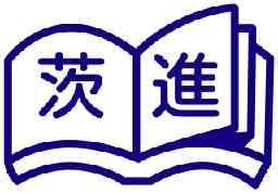 株式会社茨進(市進教育グループ) 荒川沖校
