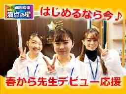 アカデミーグループ 栃木教室
