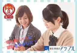 個別教室のアップル・家庭教師のアップル 定禅寺通教室