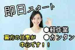 株式会社ジャスト・ワン(派遣元)